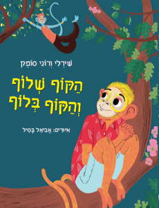 Monkey Tough front cover