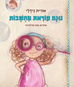 Noona the Mind Reader Hebrew front cover