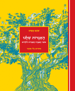 Treasure of Hebrew Legends front cover